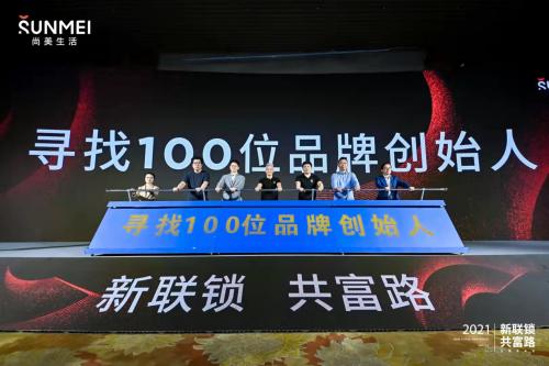 """新华社首页刊文报道:尚美生活集团发布""""新联锁、轻品牌""""战略"""