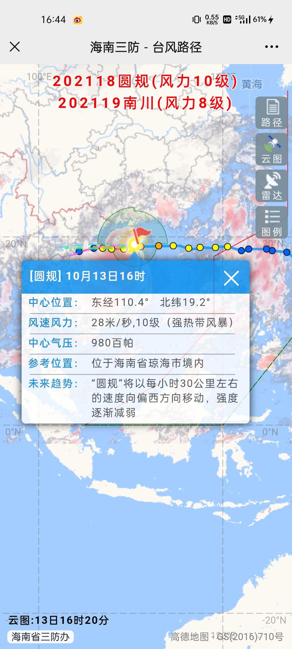"""2021台风最新消息!台风实时路径发布系统发布,受台风""""圆规""""影响 广西海南等部分地区有大到暴雨"""